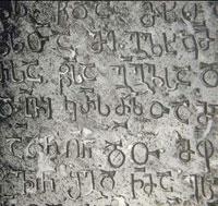 Altgeorgische Inschrift